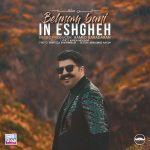 کاور آهنگ Behnam Bani - In Eshgheh
