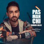 کاور آهنگ Saman Jalili - Pas Man Chi