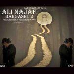 کاور آهنگ Ali Najafi - Bargasht 2