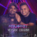 کاور آهنگ Meysam Ebrahimi - Mikhamet