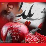 کاور آهنگ Kasra Kaviani - Shabe Yalda