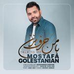 کاور آهنگ Mostafa Golestanian - Ba Man Harf Bezan
