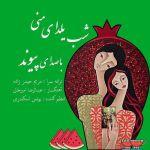 کاور آهنگ Peyvand - Shabe Yaldaye Mani