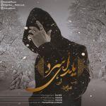 کاور آهنگ Raheb - Yaldaye Sard (Ft Mojtaba Mahmoudi & Alone)