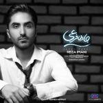 کاور آهنگ Reza Imani - Jade Farei