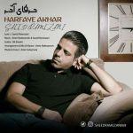 کاور آهنگ Saeed Ramezani - Harfaye Akhar