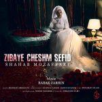 کاور آهنگ Shahab Mozaffari - Zibaye Cheshm Sefid