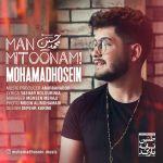 کاور آهنگ Mohamad Hosein - Man Mitoonam