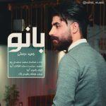 کاور آهنگ Vahid Dorosti - Bano