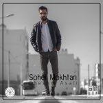 کاور آهنگ Soheil Mokhtari - Cheshm Asali