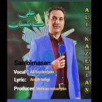 کاور آهنگ Ali Kazemian - San Olmasan