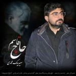Saeid Beyk Mohamadi - Haj Ghasem