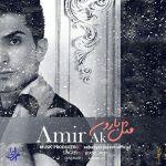 کاور آهنگ Amir Ak - Mesle Baroon