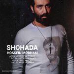 کاور آهنگ Hossein Mobham - Shohada