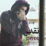 کاور آهنگ Soheil Kiya - Taghdir