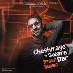 کاور آهنگ Soroosh Hamoon - Cheshmaye Setare Dar