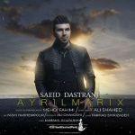 کاور آهنگ Saeid Dastranj - Ayrilmarix
