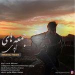 کاور آهنگ Mehrzad - Jomehaye Abadi