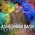 کاور آهنگ Kamran khorami - Ashegham Bash