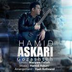 کاور آهنگ Hamid Askari - Gozashteh