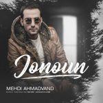 کاور آهنگ Mehdi Ahmadvand - Jonoun
