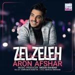 کاور آهنگ Aron Afshar - Zelzeleh