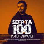 کاور آهنگ Hamid Parvaneh - Sefr Ta Sad