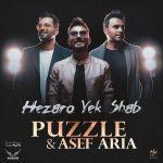 کاور آهنگ Puzzle Band - Hezaro Yek Shab (Ft Asef Aria)