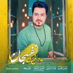 Adel Ghanbari - Nafasjan