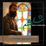 کاور آهنگ Iman Tahmasebi - Shahsanam