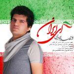 کاور آهنگ Vahid Ghaderi - Ey Iran