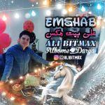کاور آهنگ Ali Bitmax - Emshab