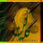 کاور آهنگ Chaartaar - Gele Kon