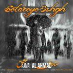 کاور آهنگ Kamal Al Ahmad - Setareye Eshgh