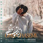 کاور آهنگ Omid Ghasemi - Az Hamon Lahzeh