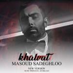 کاور آهنگ Masoud Sadeghloo - Khalvat  ( Dj Milaad Remix )