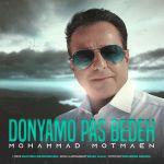 کاور آهنگ Mohammad Motmaen - Donyamo Pas Bede
