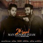 کاور آهنگ 2K Band - Man Hanooz Injam