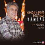 کاور آهنگ Kamyab - Ki Misheh Barat Mese Man