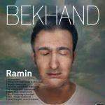 کاور آهنگ Ramin - Bekhand