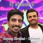 کاور آهنگ Meysam Ebrahimi Remix - Mikhamet (Remix Dj Shahab)