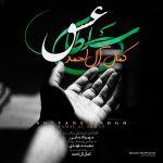 کاور آهنگ Kamal Al Ahmad - Soltane Eshgh