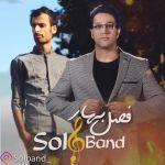 کاور آهنگ Sol Band - Fasle Bahar