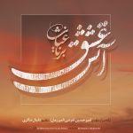 کاور آهنگ Borna Qias - Atashe Eshgh