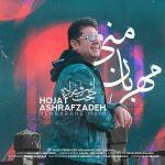 کاور آهنگ Hojat Ashrafzadeh - Mehrabane Mani