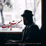 کاور آهنگ Hosein Darvishi - Hasrate Cheshmat