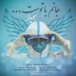 کاور آهنگ Hoveyda - Janam Ba Tost