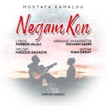 کاور آهنگ Mostafa Kamalou - Negam Kon