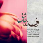 کاور آهنگ Sirous Maleki - Afsaneye Ashegh