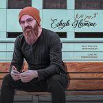 کاور آهنگ Armin Tarokh - Eshgh Hamine